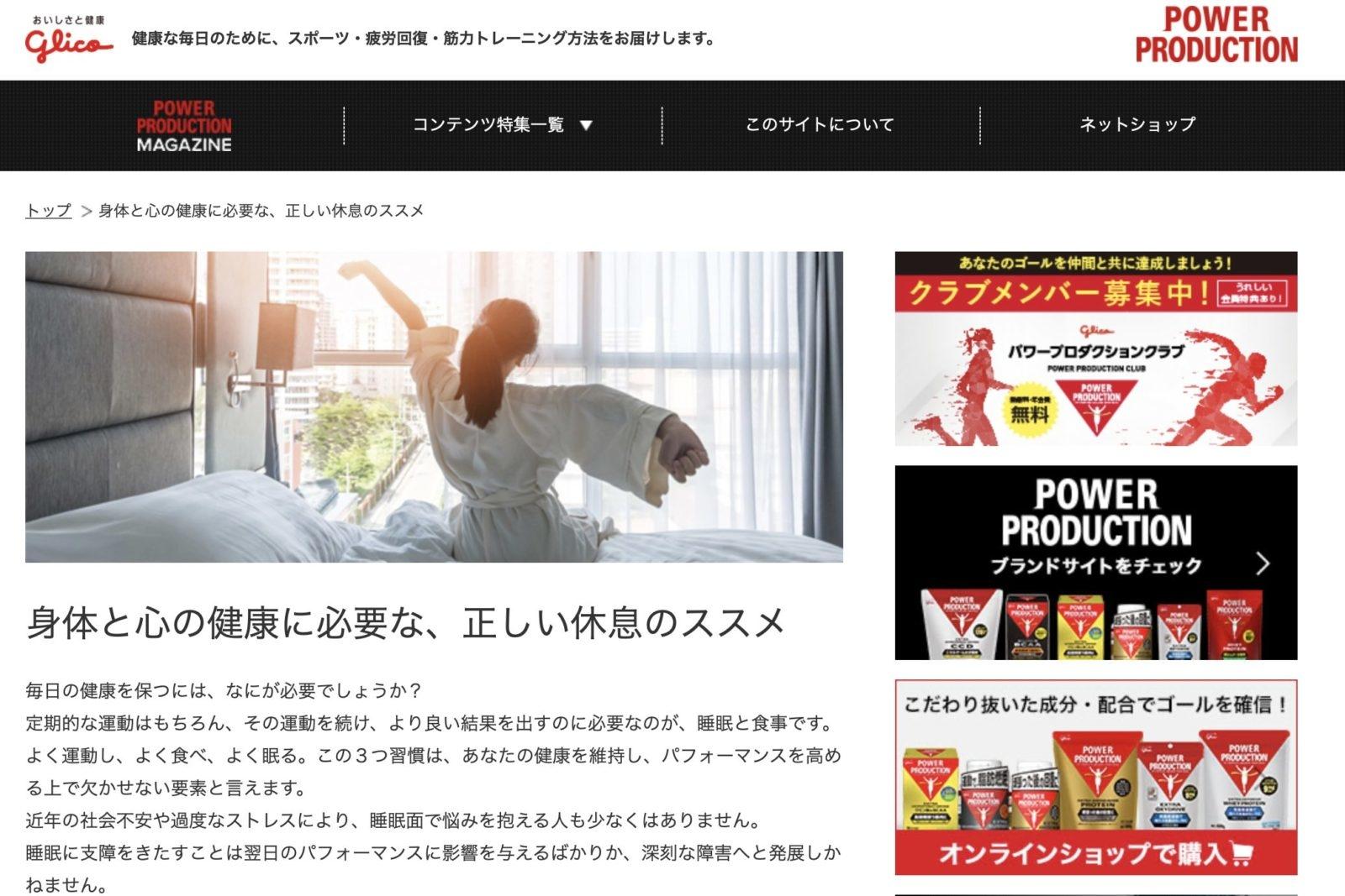 グリコ「POWER PRODUCTION MAGAZINE」